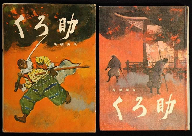 Yasuke Si Samurai Hitam
