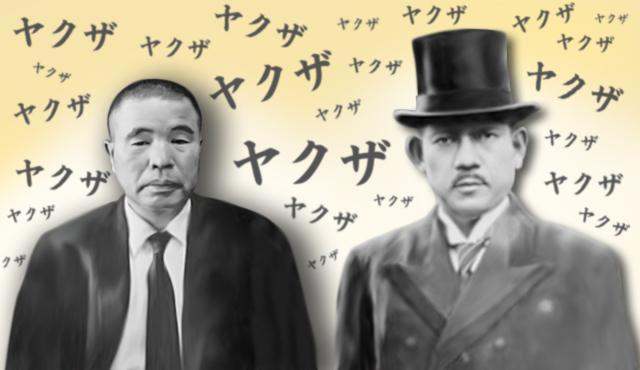 Sukarno dan Yakuza
